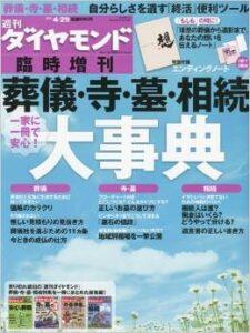 ダイヤモンド臨時増刊 葬儀・寺・墓・相続大辞典