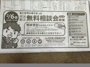 司法書士相続登記月間 香川県高松市