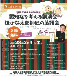 認知症を考える講演会 (主催:四国税理士会)