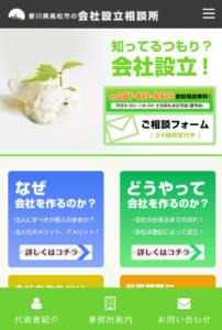 香川県高松市の会社設立相談所