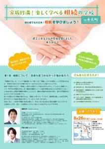 『家族円満!楽しく学べる相続の学校 in木太町』